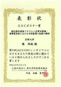 20160607_chen_testimonial
