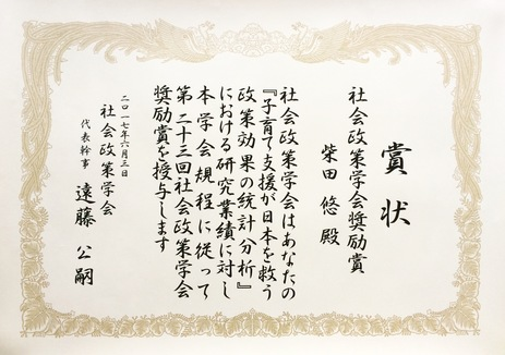 社会政策学会奨励賞 賞状(柴田悠准教授)